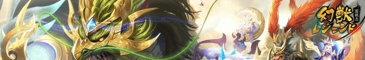幻獣レジェンド -百妖志-