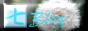 七Blog