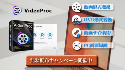 VideoProcキャンペーン開催中!