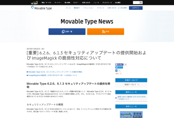 Movable Type 6.2.6 セキュリティアップデート リリース