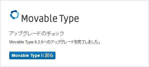 Movable Type 6.2.6 アップデート完了