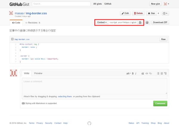 ソースコード管理サービス GitHubのGist