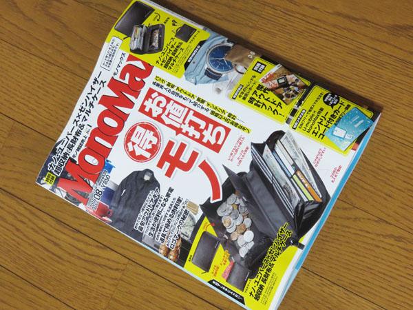 【モノマックス】MonoMax 2016年8月号を購入する!