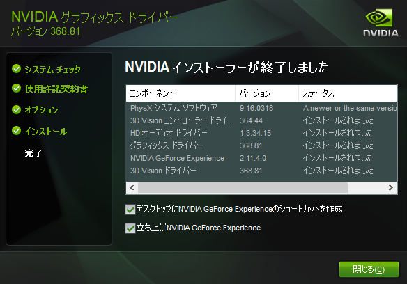 GEFORCE GAME READY DRIVER 368.81 WHQL