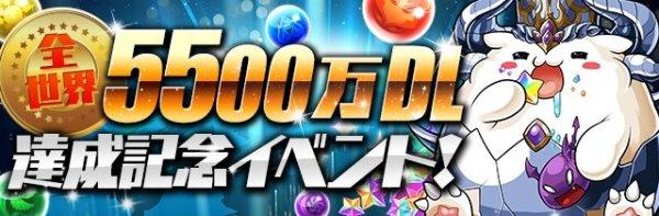 パズドラ 全世界5500万DL達成記念イベント