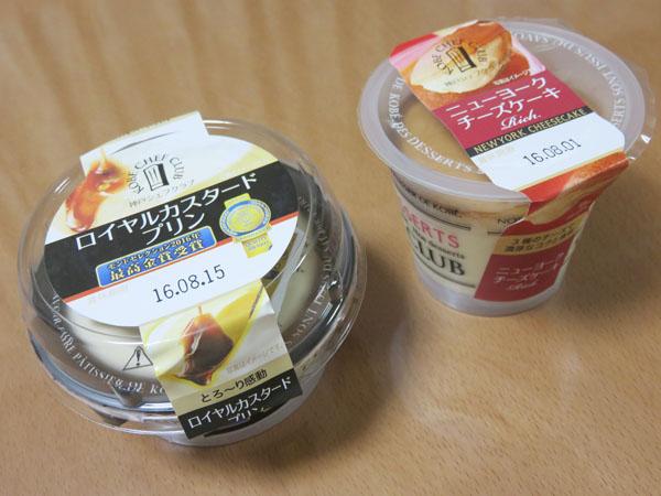 神戸シェフクラブシリーズ ロイヤルカスタードプリン&ニューヨークチーズケーキRich
