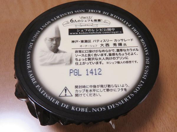 神戸シェフクラブ ロイヤルカスタードプリン
