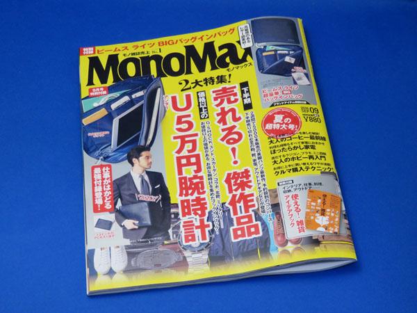 【モノマックス】MonoMax 2016年9月号を購入する!