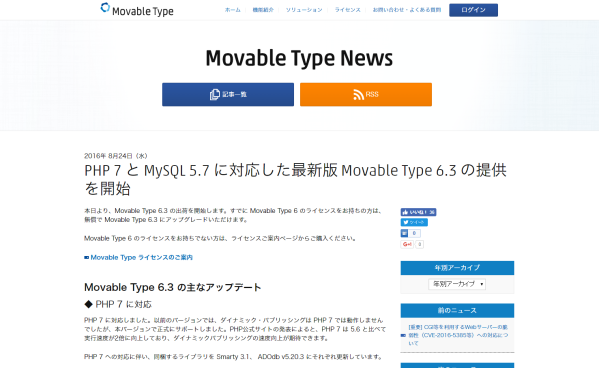 Movable Type 6.3 リリース