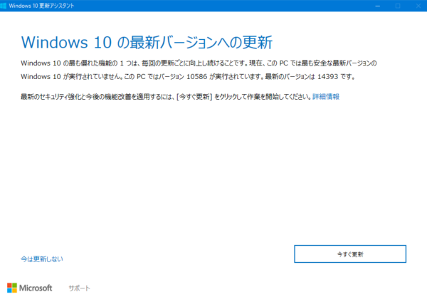 Windows 10 Annivesary Update