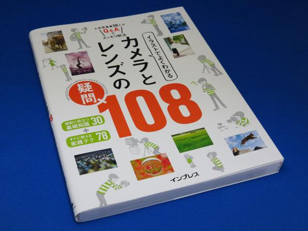イラストでよくわかる カメラとレンズの疑問 108 出版社インプレス