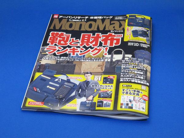 【モノマックス】MonoMax 2016年10月号を購入する!