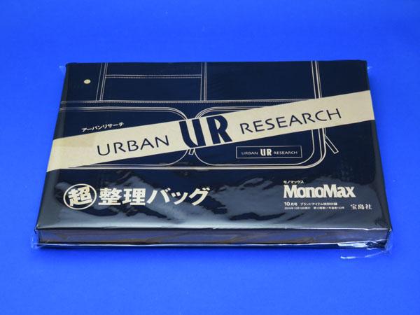 MonoMax 10月号付録 アーバンリサーチ超整理バッグ