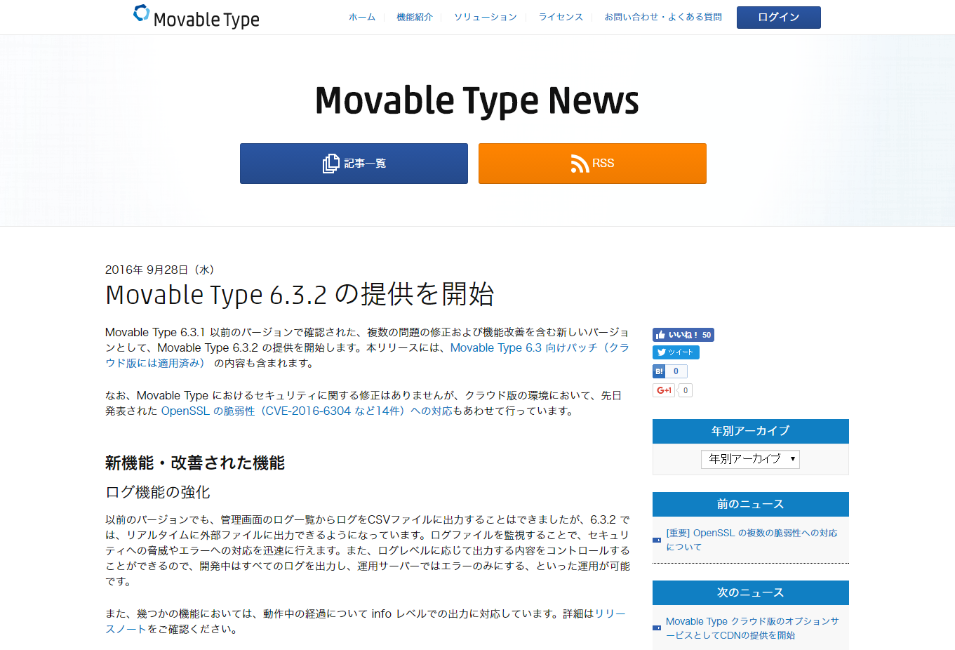 Movable Type 6.3.2 リリース