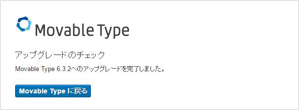 Movable Type 6.3.2 アップデート完了!
