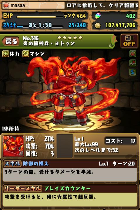 炎の機神兵・ヨトゥン