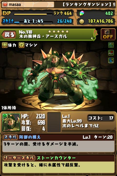 木の機神兵・アースガル