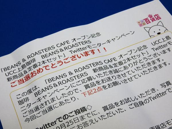 UCC上島珈琲 BEANS&ROASTERS 当たる!