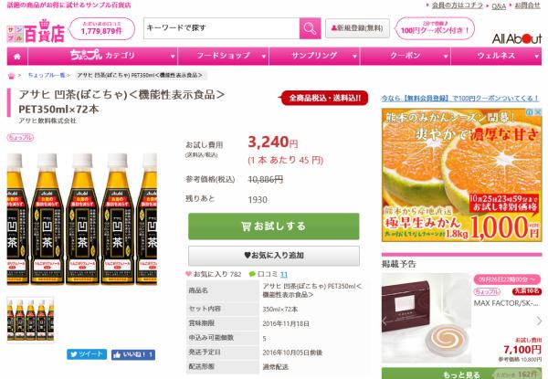 サンプル百貨店 アサヒ 凹茶(ぼこちゃ) 機能性表示食品