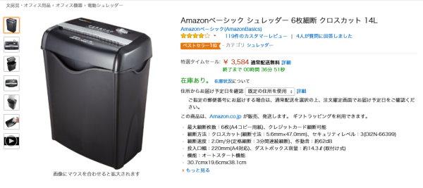Amazonベーシック シュレッダー