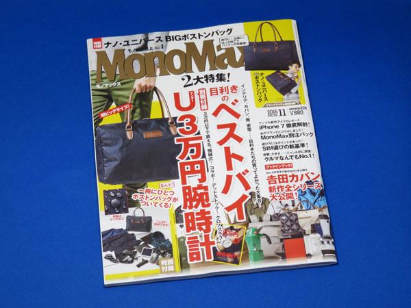 【モノマックス】MonoMax 2016年11月号を購入する!