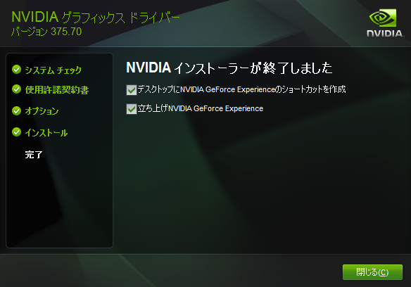 GEFORCE GAME READY DRIVER 375.70 WHQL