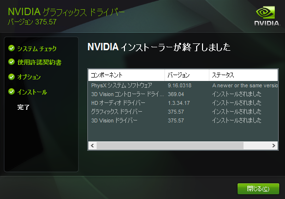 GEFORCE GAME READY DRIVER 375.57 WHQL