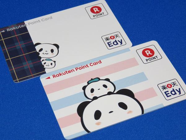 Edy楽天ポイントカードのお買いものパンダ柄を手に入れる!