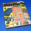 MonoMax 12月号を購入する!