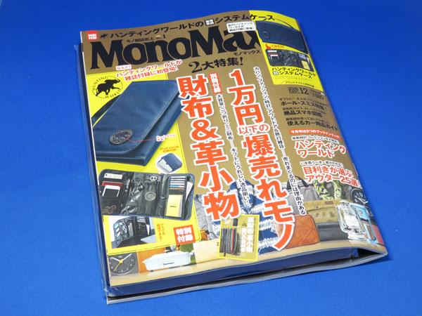 【モノマックス】MonoMax 2016年12月号を購入する!