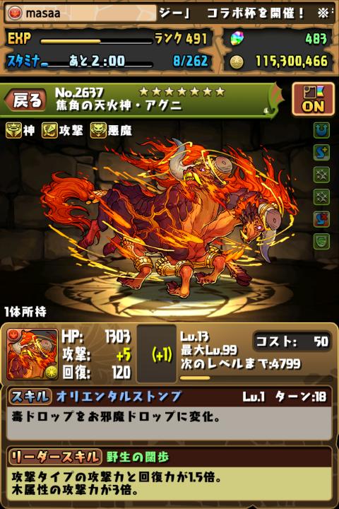 焦角の天火神・アグニ