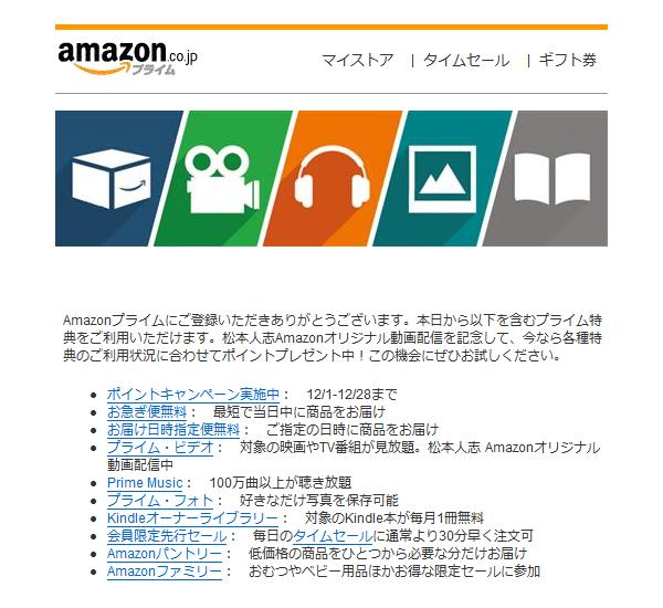 Amazonプライム加入!