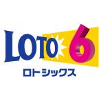 【ロト6】第1216回 5等1口に当選しました!