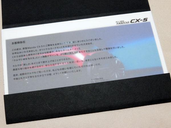 ALL-NEW MAZDA CX-5 オリジナルカードセット