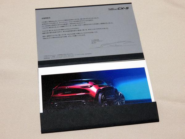 ALL-NEW MAZDA CX-5 オリジナルカードセット届く!