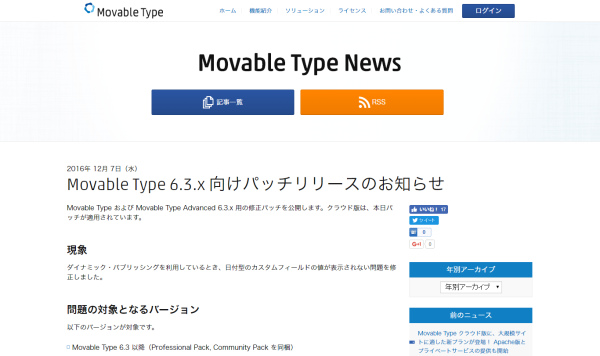 Movable Type 6.3.x 向けパッチリリース