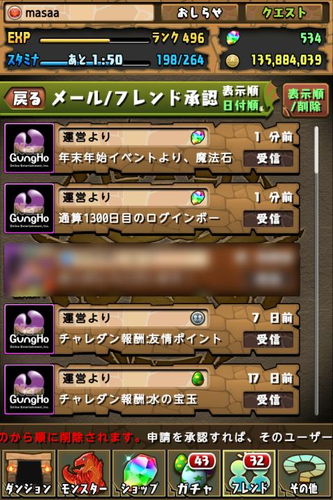パズドラ 通算ログイン1300日目!