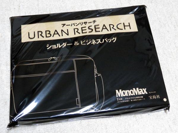 MonoMax 2月号 雑誌付録 アーバンリサーチ ビジネス&ショルダーバッグ
