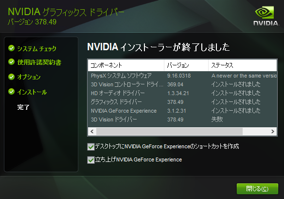 GEFORCE GAME READY DRIVER 378.49 WHQL