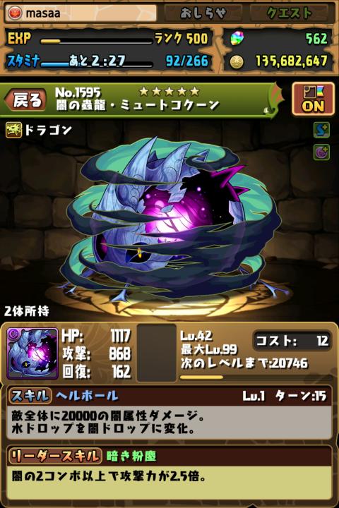 闇の蟲龍・ミュートコクーン