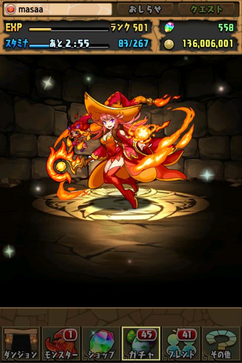 火の魔法使い・ライラ