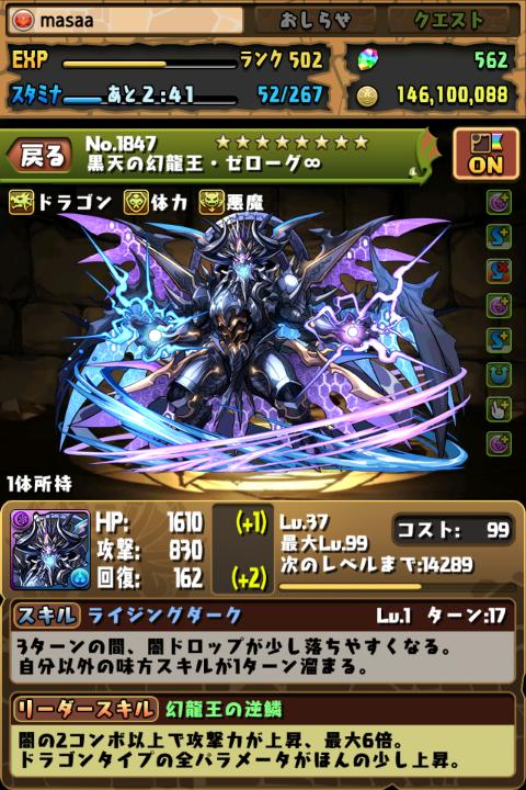 黒天の幻龍王・ゼローグ∞