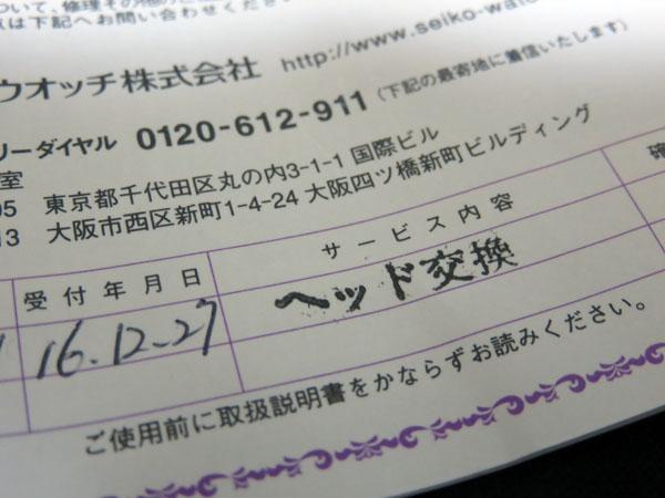 腕時計SEIKO WIRED修理内容ヘッド交換