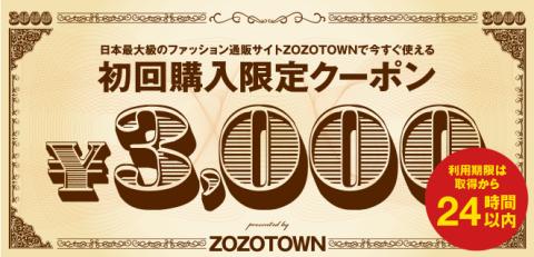 ZOZOTOWN 今すぐ使える¥3,000引きクーポンプレゼント! キャンペーン
