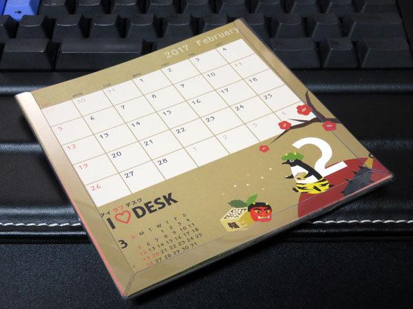 I-O DATA 2017年度「先酉カレンダー」プレゼントに当選しました!