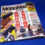 MonoMax 3月号を購入する!