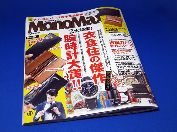 MonoMax 3月号