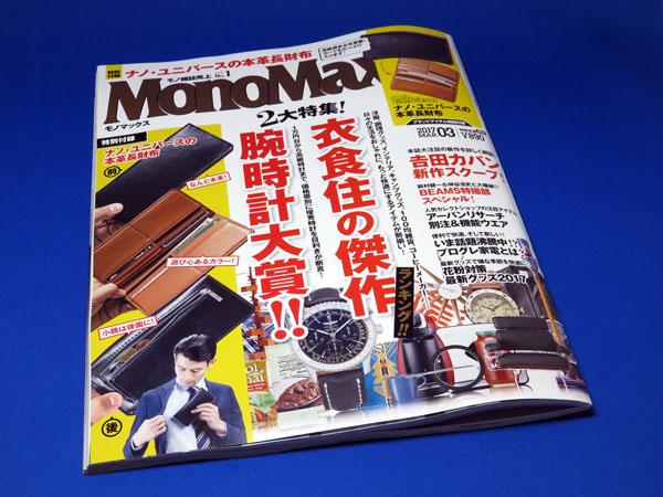 【モノマックス】MonoMax 2017年3月号を購入する!
