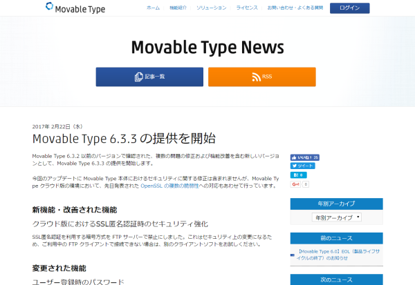 Movable Type 6.3.3 リリース