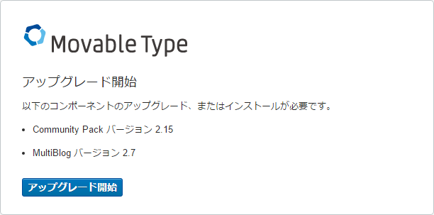 Movable Type 6.3.3にアップデート開始!